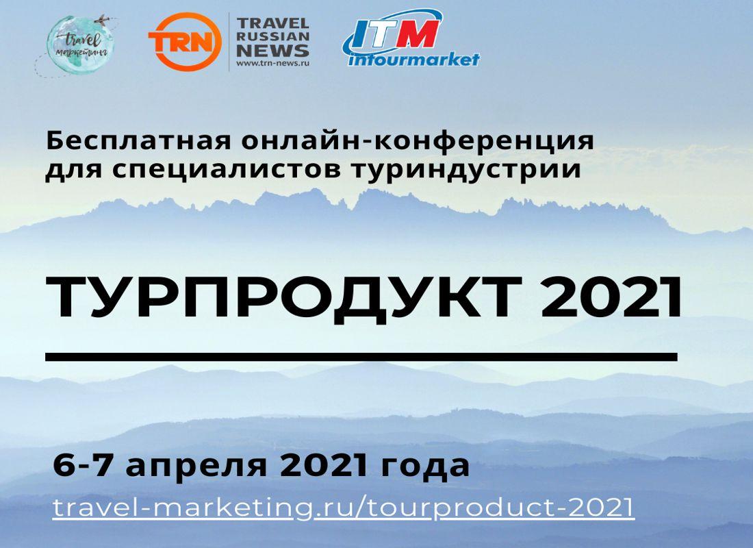 Турпродукт 2021: бесплатная онлайн-конференция для турбизнеса пройдет 6-7 апреля