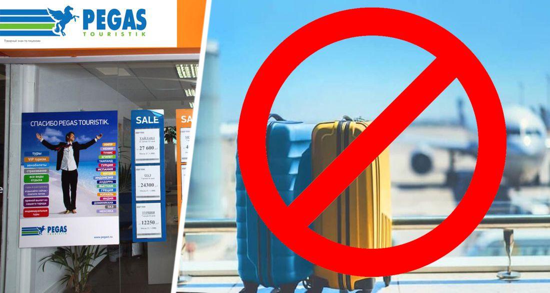 Пегас выпустил правила переноса по закрытой Турции