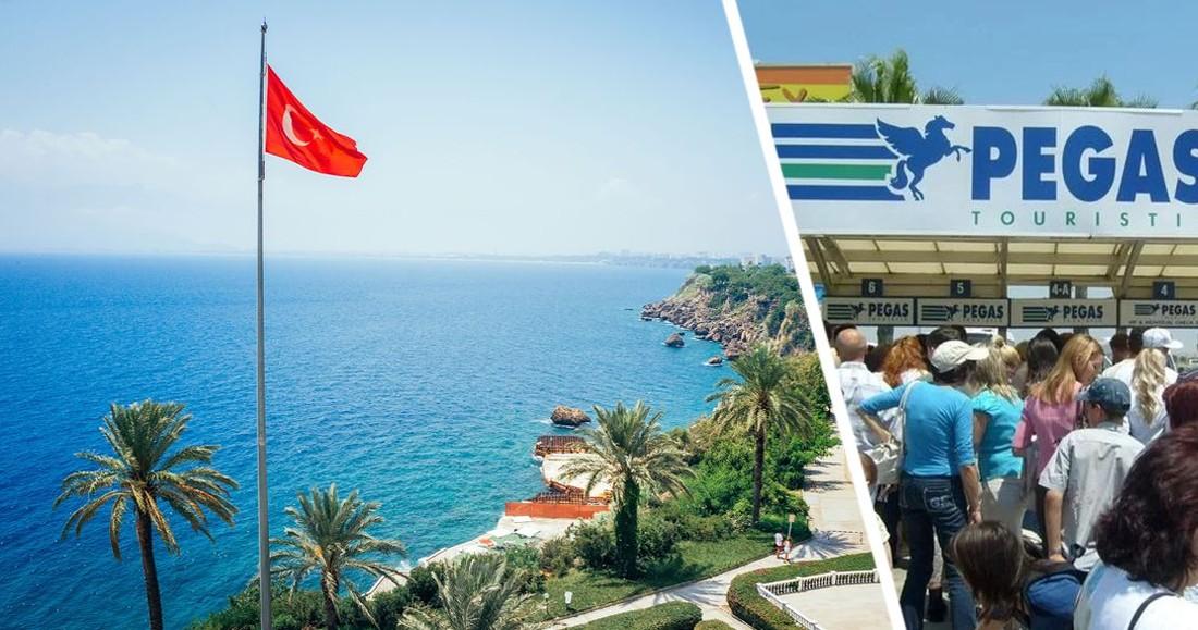 Пегас объявил новые правила переноса туров в связи с Турцией