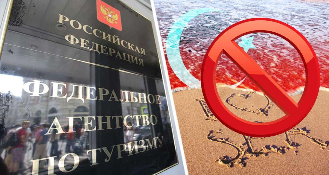 Из-за закрытия Турции подвисли 1 миллион туристов и 30 миллиардов рублей