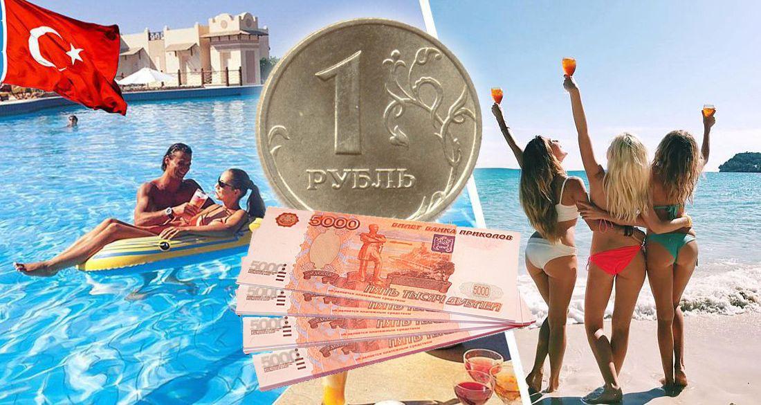 Росстат опубликовал цены на туры в Турцию