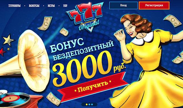 Лучшее интернет казино в рублях - 777 Original