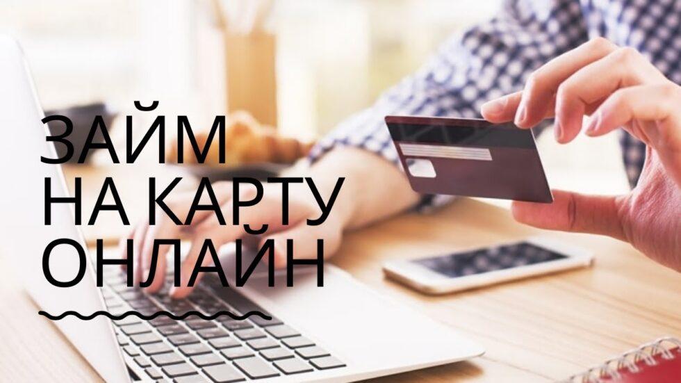 Оформить займ онлайн на выгодных условиях